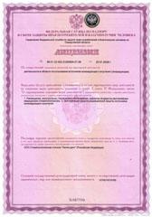 Лицензия № 66.01.32.002.Л.000004.01.09 от 22.01.2009 г. Лицевая сторона