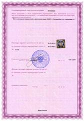 Лицензия № 66.01.32.002.Л.000004.01.09 от 22.01.2009 г. Оборот
