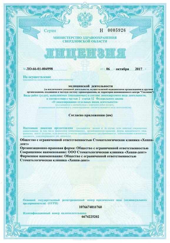 Лицензия № ЛО-66-01-004998 от 06.10.2017 г. Лицевая сторона