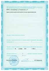 Лицензия № ЛО-66-01-004998 от 06.10.2017 г. Оборот
