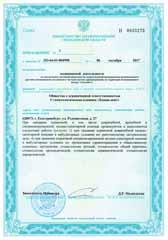 Лицензия № ЛО-66-01-004998 от 06.10.2017 г. Приложение